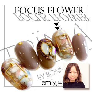 Focusflower emi先生