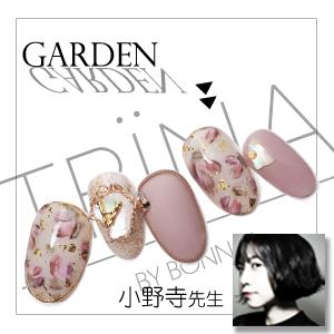 Garden 小野寺由佳先生