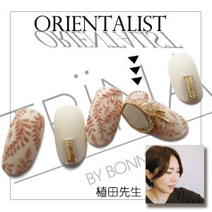 Orientalist 植田順子先生