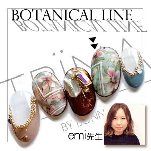 Botanical Line emi先生