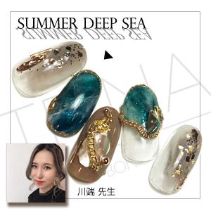 Summer Deep Sea 川端千紗子先生